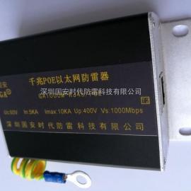 国安POE防雷器/POE以太网防雷器/POE网络摄录机防雷器