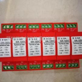 48V直流电源防雷器报价/D级电源防雷器-国安防雷
