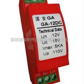 国安24V电源防雷器报价/直流电涌保护器厂家