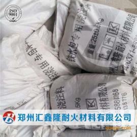 汇鑫隆耐火砖厂家 加工定做铁水包浇注料