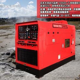久保田400A静音柴油发电电焊机