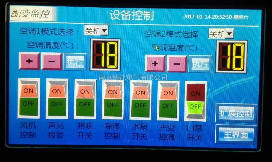 变电站小区配电智能辅助监控系统主机