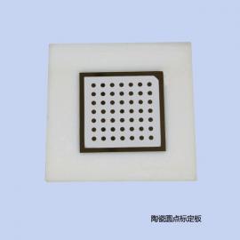 陶瓷标定板 棋盘标定板 圆点标定板