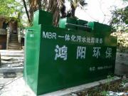 MBR工艺污水处理设备,中水回用设备