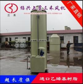 三禾直销FRP洗涤塔、废气净化塔、酸碱喷淋塔