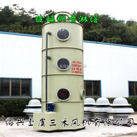 三禾填料吸收塔、高效酸雾中和塔、聚丙烯洗涤塔、废气净化塔