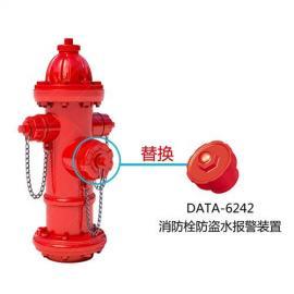 """消防栓防盗水报警装置推出""""第二代"""""""