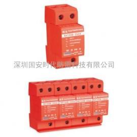 配电柜防雷器/发电站专用电源防雷器-国安防雷GASPD-100B/4