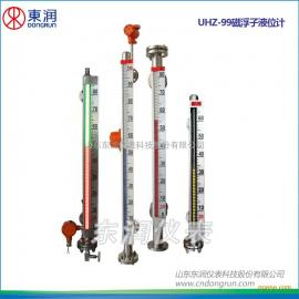 UHZ―99磁浮子液位计/磁翻柱液位计/磁翻板液位计