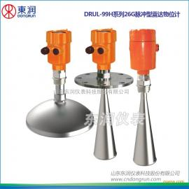 DRUL-99H系列26G脉冲型雷达物位计