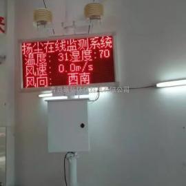 扬尘在线监控系统报价|智能遥控型扬尘噪声在线监测仪