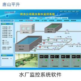 自来水厂监控系统