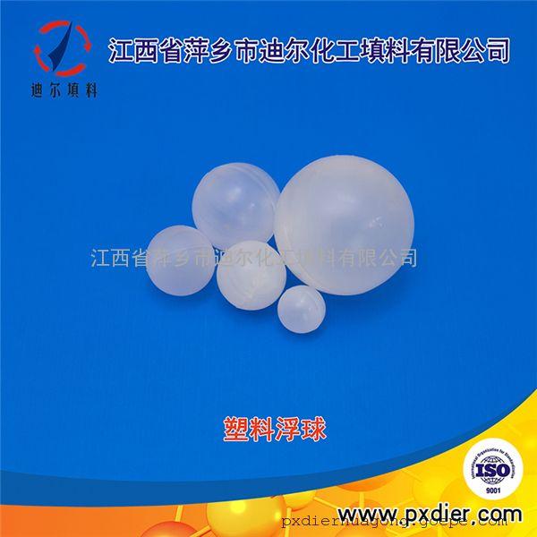 厂家供应直销PP湍球空心球水处理填料现货