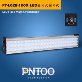品拓印刷机专用LED频闪仪PT-L02B-1000价格