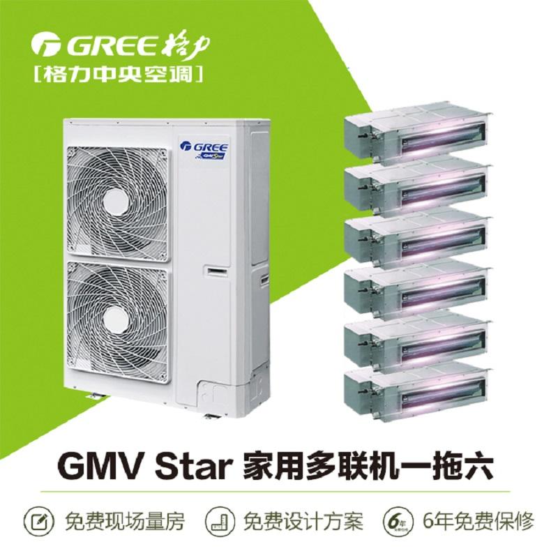 2018北京格力中央空调家用别墅中央空调系列价格表型号参数