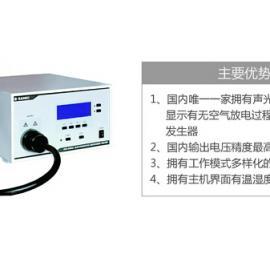 三基静电放电发生器
