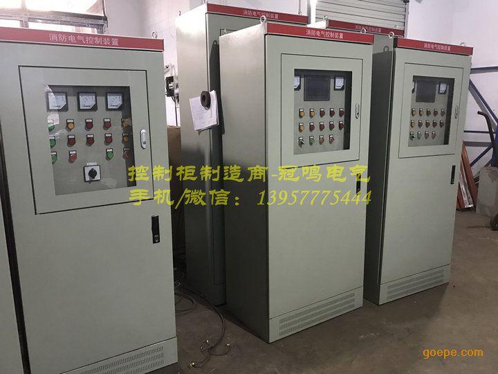 GMK系列水泵控制柜内在质量优良,外形美观耐用,安装操作方便,是各类水泵安全可靠的伴侣。   二、水泵控制柜特点:   1、水泵控制柜用途广泛:对于各种场合,如生活给排水、消防、喷淋、增压、空调冷却循环、工业控制用泵、污水排放……都有相应的专用型号规格。控制电机功率范围0.