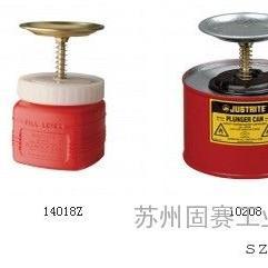 justrite品牌10008型号|活塞罐成都出口加工区