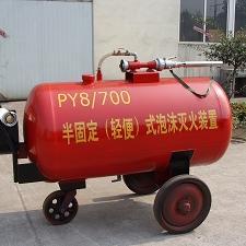 PY8/700移动式轻便式半固定泡沫灭火装置