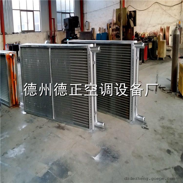 山东德州新风机组表冷器加工厂家 中央空调风机柜表冷器定做厂家