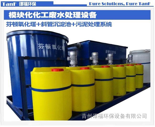 厂家直销|谭福环保|不锈钢|芬顿设备|污水处理设备