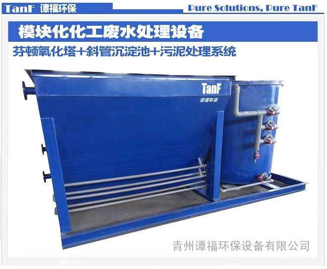 平价供应|谭福环保|碳钢防腐|芬顿反应器|污水处理设备