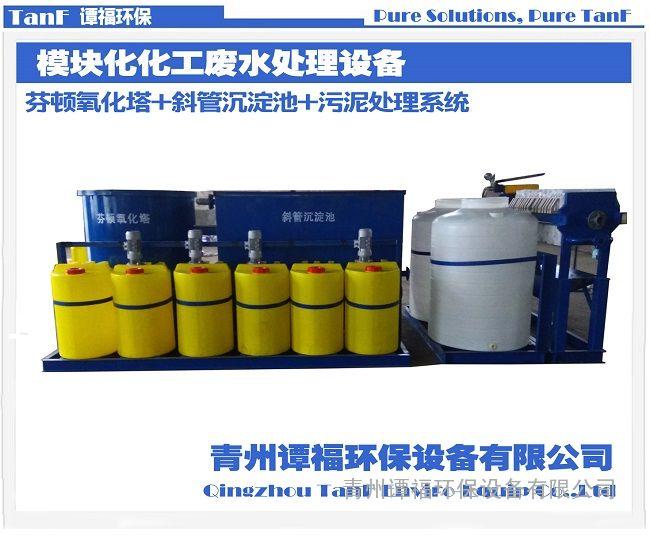 平价供应|谭福环保|碳钢防腐|芬顿反应|污水处理设备