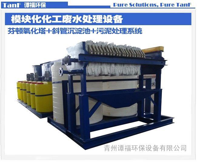 厂家直销|谭福环保|碳钢防腐|芬顿塔|污水处理设备