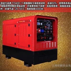 全功能焊接焊机 久保田400A静音柴油发电电焊机