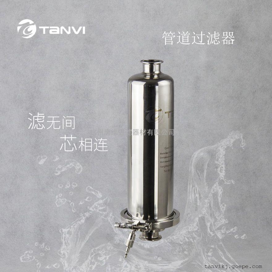 管道直通过滤器 管道过滤器 卫生过滤器
