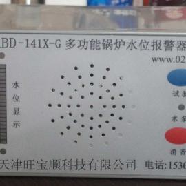 ABD-141X-G多功能锅炉水位报警器