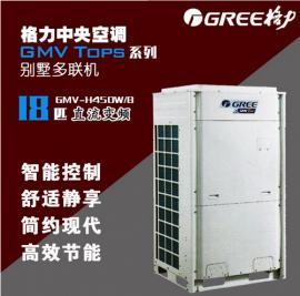 北京格力中央空调别墅家装GMV-H450W/B