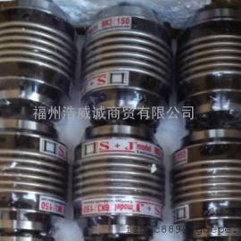 S+J 波纹管联轴器 BK3-150