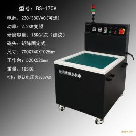 压铸件磁力抛光机磁针内孔去毛刺机BS-170V