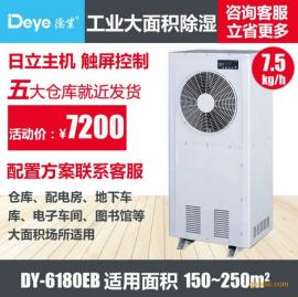 德业除湿机DY-6180EB、工业除湿机、仓库除湿机抽湿机
