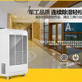 德业DY-6120EB工业抽湿机除湿机、食品抽湿器、烘干机除湿机