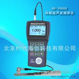 HC-2000C高精超声波测厚仪