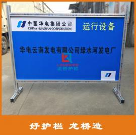无锡电厂安全围栏电力 硬质检修栅栏可移动双面专属LOGO板