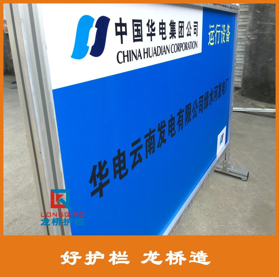 苏州电厂硬质检修栅栏 全铝合金材质 可移动双面LOGO板