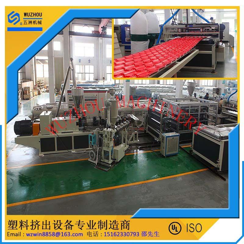 pvc合成树脂瓦生产线 高效树脂瓦设备