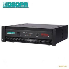 DSPPA/迪士普 MP3500 1500W广播功放机