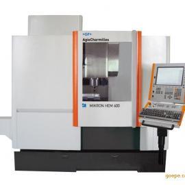 米克朗高效加工中心HEM600