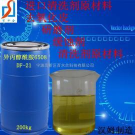 供应超强乳化剂异丙醇酰胺6508(DF-21)