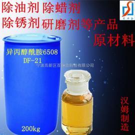 工�I�M口�脂粉助�┊�丙醇酰胺DF-21