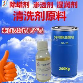 供应强力除油表活剂异构醇油酸皂DF-20