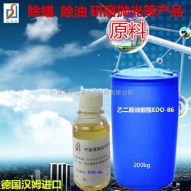 供应优质乙二胺油酸酯表活剂