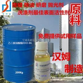 供应蜡渍洗涤表活剂乙二胺油酸酯
