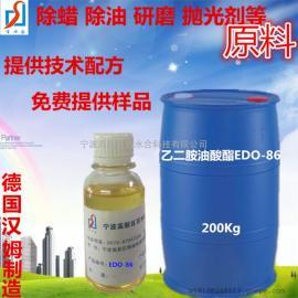 供应乙二胺油酸酯非离子表活剂