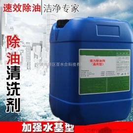 工业金属除油剂