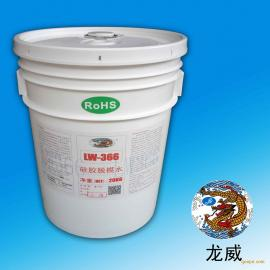 龙威LW366 1公斤硅胶脱模剂样品 脱模剂销售批发代理